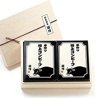【黒毛和牛 腰塚】 腰塚・手作り極上コンビーフギフト 木箱入り【280g × 2個】