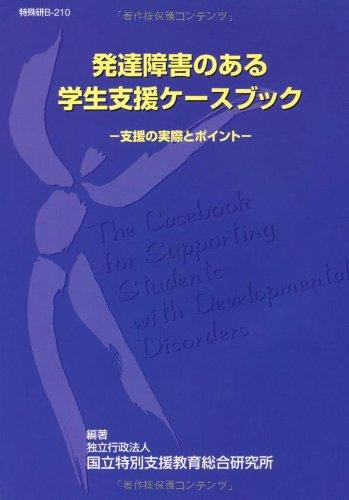 発達障害のある学生支援ケースブックの詳細を見る