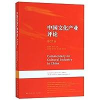 中国文化产业评论(第27卷)