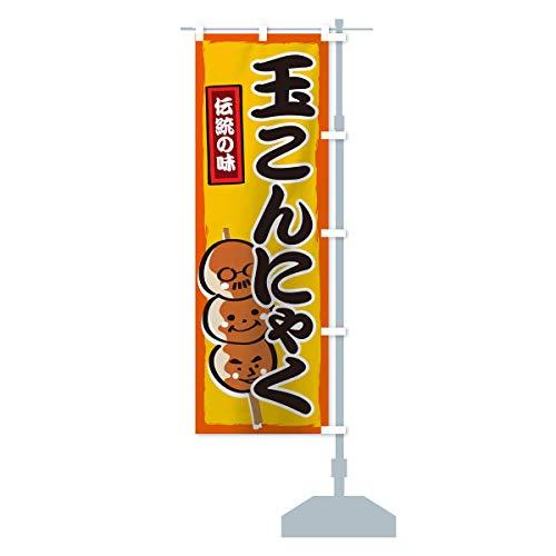 玉こんにゃく のぼり旗 サイズ選べます(ショート60x150cm 右チチ)