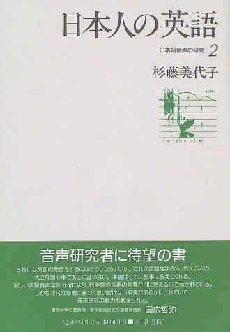 日本人の英語―日本語音声の研究〈2〉
