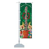 メリークリスマス のぼり旗 サイズ選べます(ジャンボ90x270cm 左チチ)