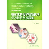 Clinical biochemistry laboratory technology study guide and problem sets(Chinese Edition)