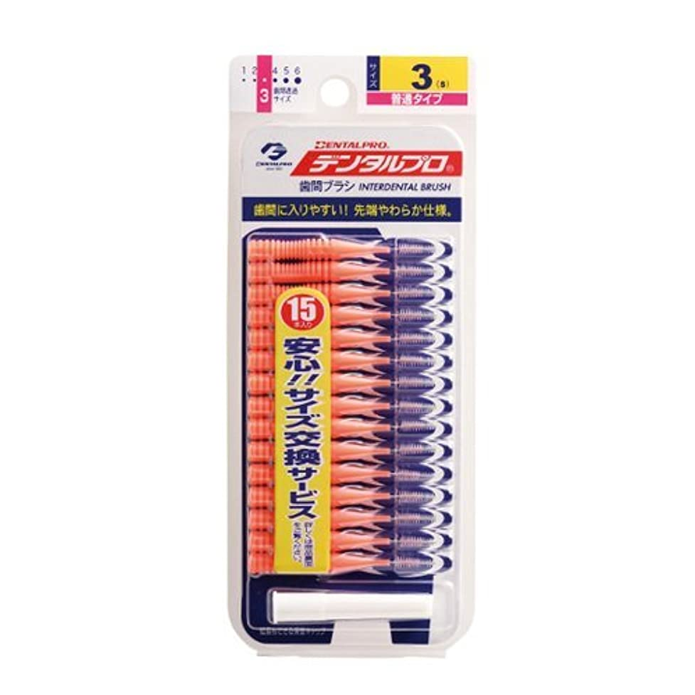 メジャーシマウマ最初はデンタルプロ 歯間ブラシ 3(S)サイズ 15本入