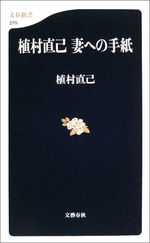 植村直己 妻への手紙 (文春新書)