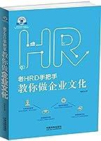 老HRD手把手系列丛书:老HRD手把手教你做企业文化