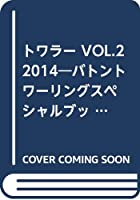 トワラー VOL.2 2014―バトントワーリングスペシャルブック 特集:インタビューNOW!/トップトワラー6&スペシャルイン