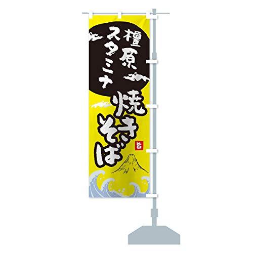 橿原スタミナ焼きそば のぼり旗 サイズ選べます(ショート60x150cm 右チチ)