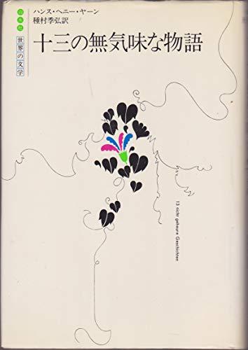 十三の無気味な物語 (1967年) (新しい世界の短編)