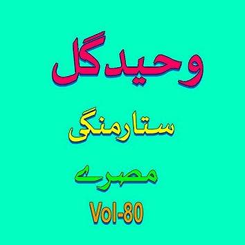 Sitaar Mangi Tapay, Vol. 80