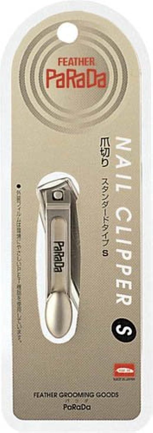 未就学脱臼する立方体フェザー パラダ爪切り(S) GS-110S フェザー安全剃刀