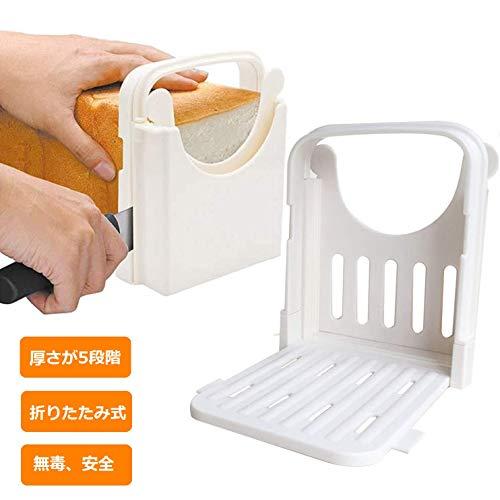 DETUOSI 食パン カットガイド 折り畳み式 食パンかっとガイド 調整可能、5つの異なる厚さ
