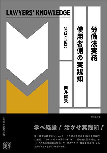 Mirror PDF: 労働法実務 使用者側の実践知 (Lawyers' Knowledge)