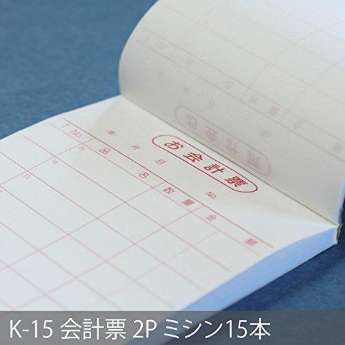 会計伝票 お会計票 K-15 2枚複写・ミシン15本 50組×10冊