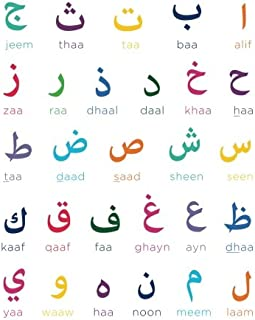 Arabic Alphabet Notebook: Wide-Ruled, 75 Sheets/150 Pages, 8 x 10 inches