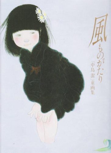 風ものがたり―「中島潔」童画集