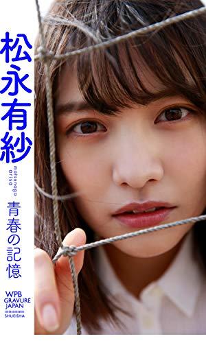 【デジタル限定】松永有紗写真集「青春の記憶」 週プレ PHOTO BOOK