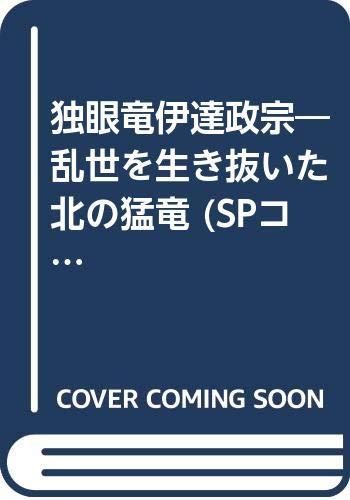 独眼竜伊達政宗―乱世を生き抜いた北の猛竜 (SPコミックス SPポケットワイド)
