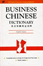 Business Chinese Dictionary English-Chinese (Business Dictionary Series) (Cantonese and Mandarin Chinese Edition)