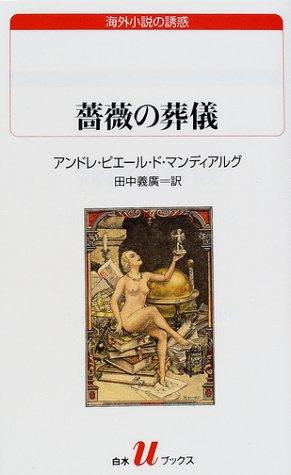 薔薇の葬儀 (白水uブックス―海外小説の誘惑)