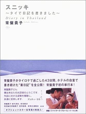 スニッキ ―タイで日記を書きました― Diary in Thailand
