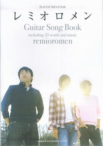 ギター弾き語り レミオロメン GUITAR SONG BOOK