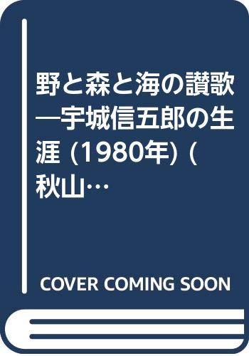 野と森と海の讃歌―宇城信五郎の生涯 (1980年) (秋山叢書)の詳細を見る