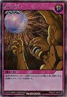 遊戯王ラッシュデュエル RD/MAX1-JP019 落とし穴【シークレットレア】