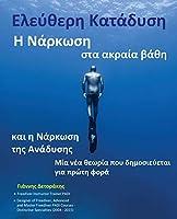 Ελεύθερη Κατάδυση: Η Νάρκωση στα Ακραία Βάθη Και η Νάρκωση της Ανάδυσ& (Βιβλία για την Ελεύ&)