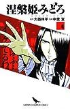 涅槃姫みどろ 4 (少年チャンピオン・コミックス)