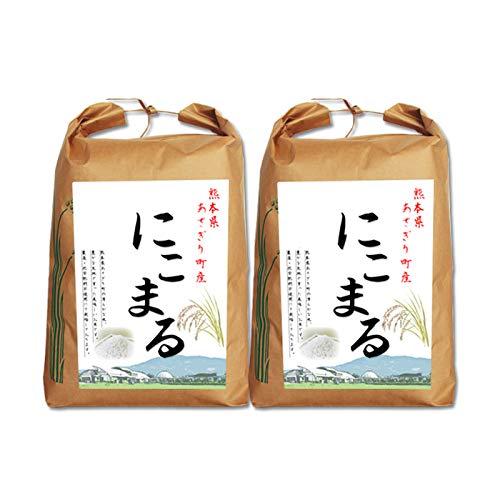 【送料無料】令和2年産 熊本県あさぎり町産にこまる 玄米:10kg(5kg×2袋)【低農薬栽培/化学肥料不使用】