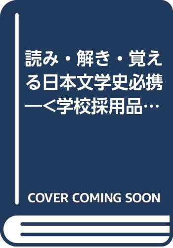 読み・解き・覚える日本文学史必携―<学校採用品に付き別冊解答は個人の方へお出しできまの詳細を見る