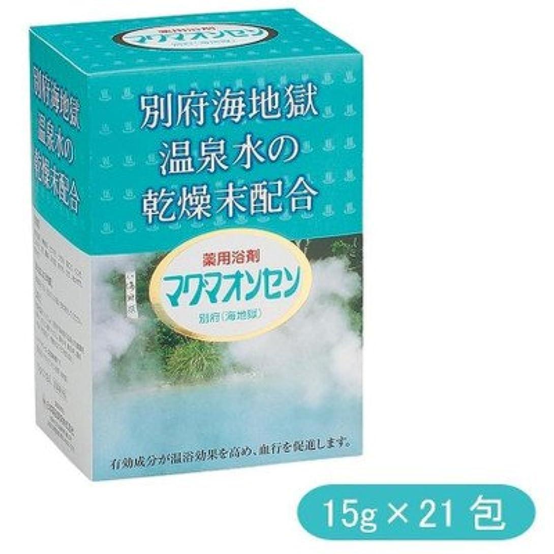 柱大聖堂不運日本薬品開発 医薬部外品 薬用入浴剤 マグマオンセン 15g×21P 800770