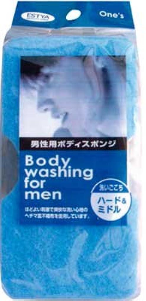 乳白色うなり声引く男性用ボディスポンジ 【まとめ買い12個セット】 40-356
