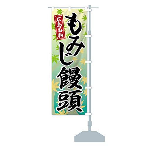 もみじ饅頭 のぼり旗 サイズ選べます(ショート60x150cm 右チチ)