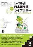 Japanese Graded Readers: Level 4