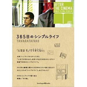 365日のシンプルライフ DVDブック