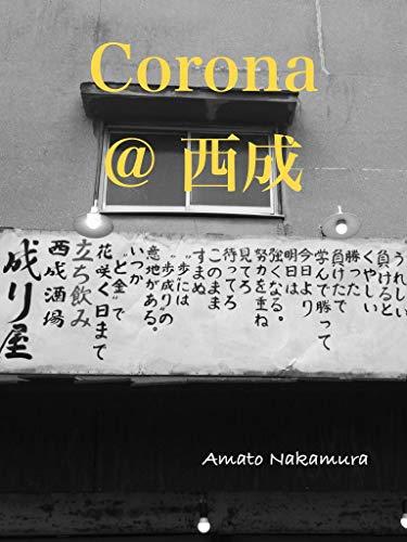 コロナ 西成