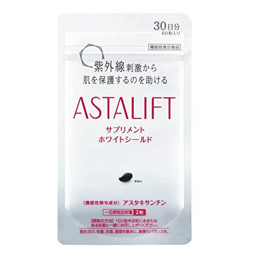 アスタリフト(FUJIFILM)サプリメントホワイトシールド(30日分)飲む紫外線ケアアスタキサンチン[機能性表示食品]