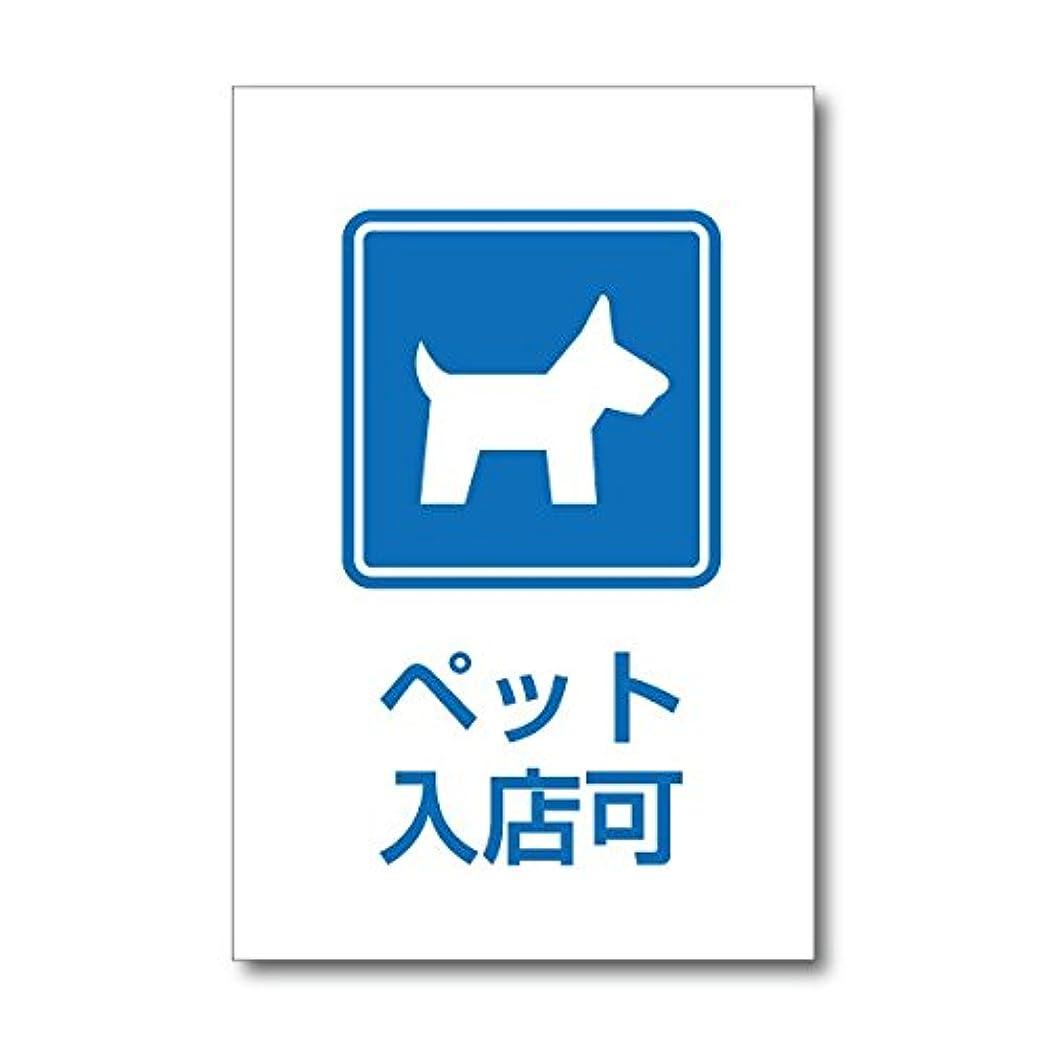 航空機嫌な豆腐ペット入店可 プレート ペット 動物の注意標識 20×30cm 塩ビ板 WE-P015