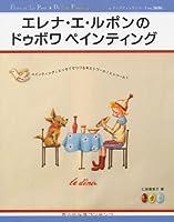 エレナ・エ・ルポンのドゥボワペインティング (レディブティックシリーズno.3696)