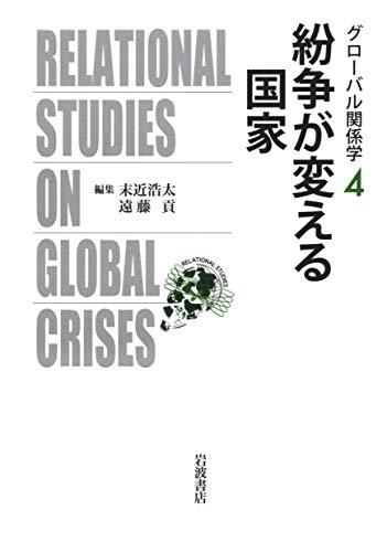 紛争が変える国家 (グローバル関係学)の詳細を見る