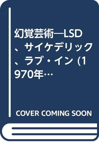 幻覚芸術―LSD、サイケデリック、ラブ・イン (1970年)