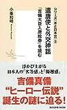 シリーズ<本と日本史> 2  遣唐使と外交神話 『吉備大臣入唐絵巻』を読む (集英社新書)