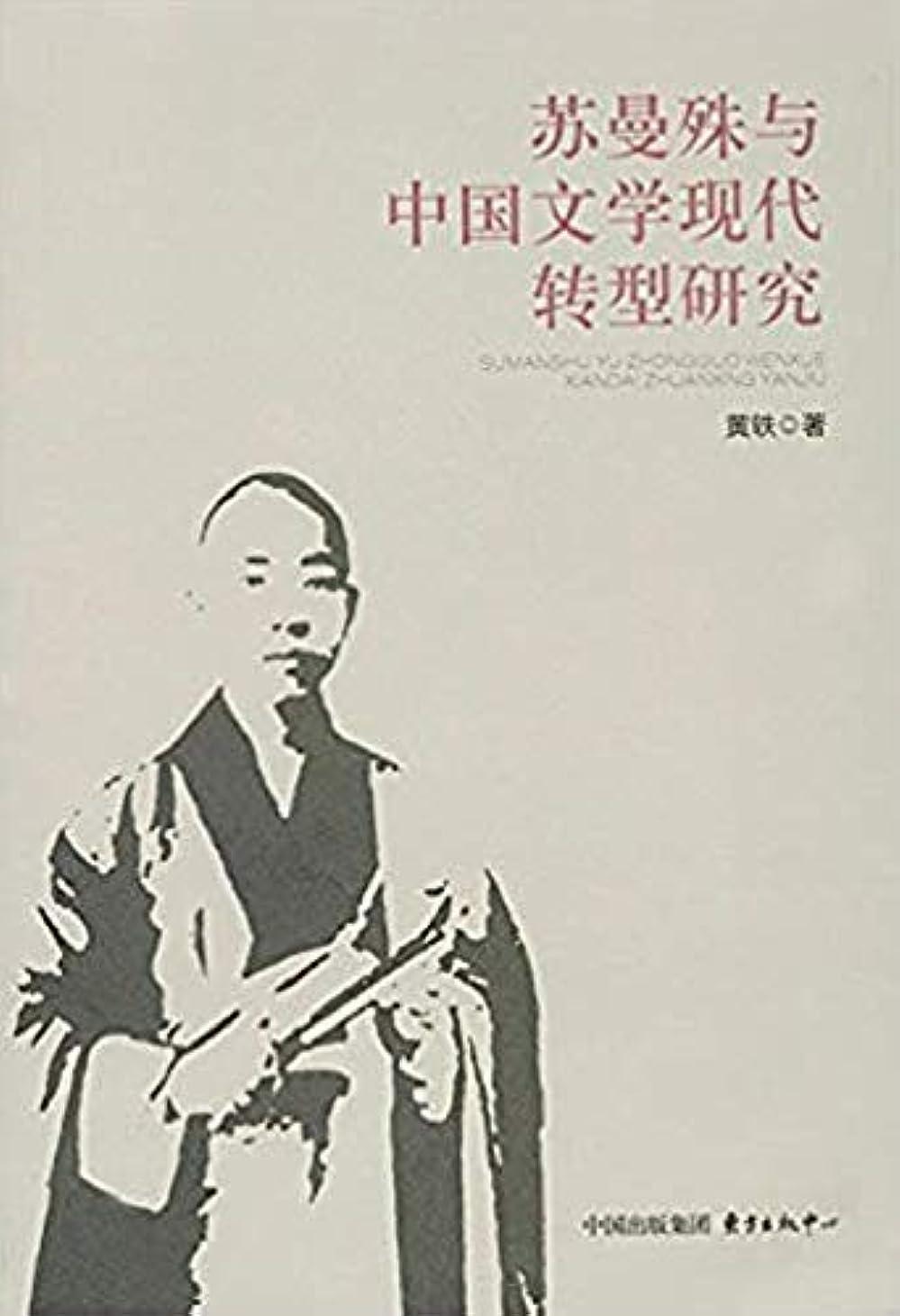 上に築きます徒歩で力強い苏曼殊与中国文学现代转型研究 (Chinese Edition)