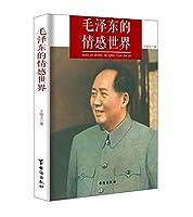 毛泽东的情感世界