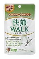 【いつまでも元気に歩きたい!】快節WALK/かいせつウォーク/お徳パック(250mg×100粒)