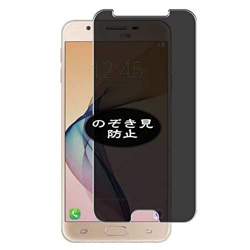 VacFun Anti Espia Protector de Pantalla, compatible con Samsung Galaxy On5 2016 G5700 J5 Prime, Screen Protector Filtro de Privacidad Protectora(Not Cristal Templado) NEW Version