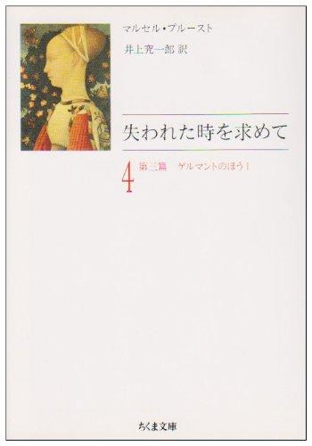 失われた時を求めて〈4 第3篇〉ゲルマントのほう 1 (ちくま文庫)