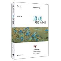 道观可道的中国(平装)(九说中国)